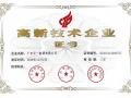 热烈祝贺元一能源被评为国家高新技术企业!