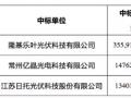 隆基、亿晶、日托喜提中广核435MW组件订单