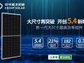 中节能镇江公司:大尺寸再突破,开创5.4新时代