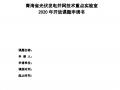 青海发布关于组织申请青海省光伏发电并网技术重点实验室2020年开放课题的通知