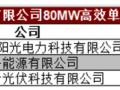 1.419元/瓦 含税含运费!80MW高效单晶硅光伏组件开标