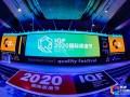 """2020国际质造节锦浪科技获得双项大奖,实力""""质造""""引领行业"""