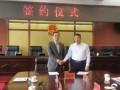 正泰新能源与呼和浩特市武川县签订投资意向协议