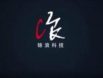 """锦浪科技的""""变""""与""""不变""""   光伏匠心榜①"""