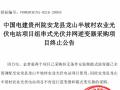 中国电建贵州院安龙县龙山半坡村组串式并网逆变器采购终止公告
