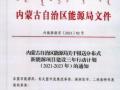 仅限工商业分布式 内蒙古开始申报2021-2023年分布式新能源项目建设三年行动计划