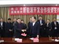 嘉寓峡江县300兆瓦光伏电站项目顺利签约