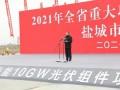 "10GW!天合光能盐城组件项目助力江苏""十四五""新开局"