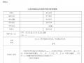 一次性补贴2元/W!浙江省义乌市最后一次申报户用项目补贴通知
