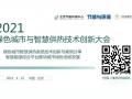 通知   关于举办2021绿色城市与智慧供热技术创新大会的通知 2021北京供热环保展同期活动