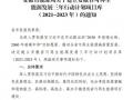 安徽:建立可再生能源未来三年项目库,月底前报送到省能源局!
