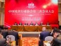 中国光伏行业协会换届大会暨第三次会员大会顺利召开