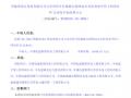 中电建贵州工程中标华能黑龙江能源互联网示范项目