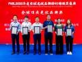 "2021SNEC丨通威荣获""PVBL2020年度全球顶尖光伏品牌奖"""