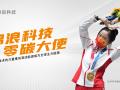 奥运冠军杨倩出任锦浪科技零碳大使
