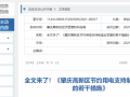 广东肇庆制造企业建光伏、储能最高补贴百万元 低谷用电给5%补贴!